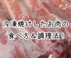 冷凍焼け 肉 調理法