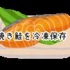 焼き鮭 冷凍 解凍