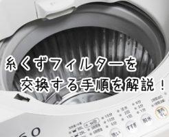 洗濯機 糸くずフィルター 交換