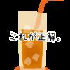 水筒の紅茶の酸化を防ぐ方法
