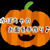 かぼちゃ お面 作り方