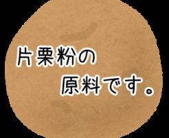片栗粉 原料