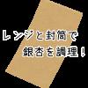 銀杏 電子レンジ 封筒