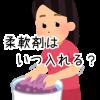手洗い 柔軟剤 タイミング