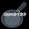 銀杏 フライパン 炒り方
