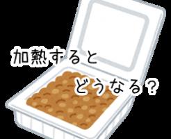 納豆を加熱するとどうなる?