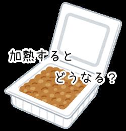 納豆を加熱すると栄養はどうなる?表を使ってざっくり解説!