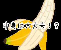 バナナ 白いふわふわ