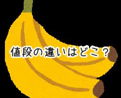 バナナ 値段の違い