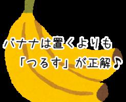 バナナ つるす