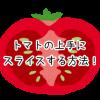 トマト スライス 切り方