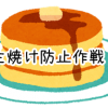 ホットケーキの生焼けを防ぐ!特に注意したい3つのポイント!