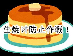 ホットケーキ 生焼け