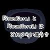 先代SoundCoreと「2」の音はどれくらい違うのかをざっくりレビュー!