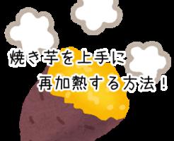 焼き芋を再加熱する方法