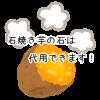 石焼き芋の石を代用する方法