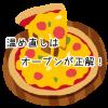 ピザの温め直しはオーブンで!